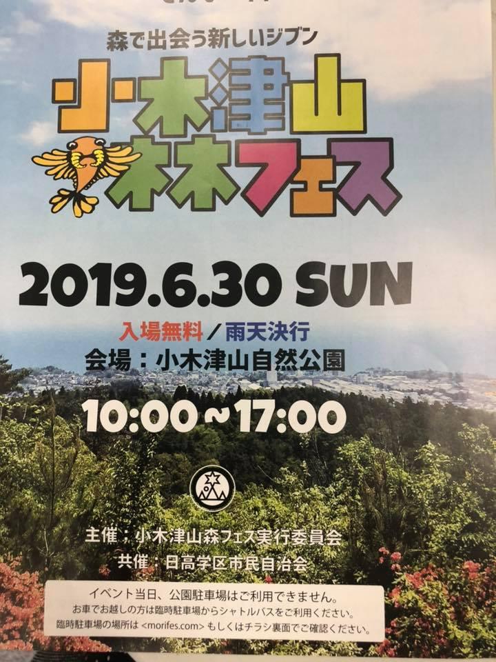 森フェスのポスター