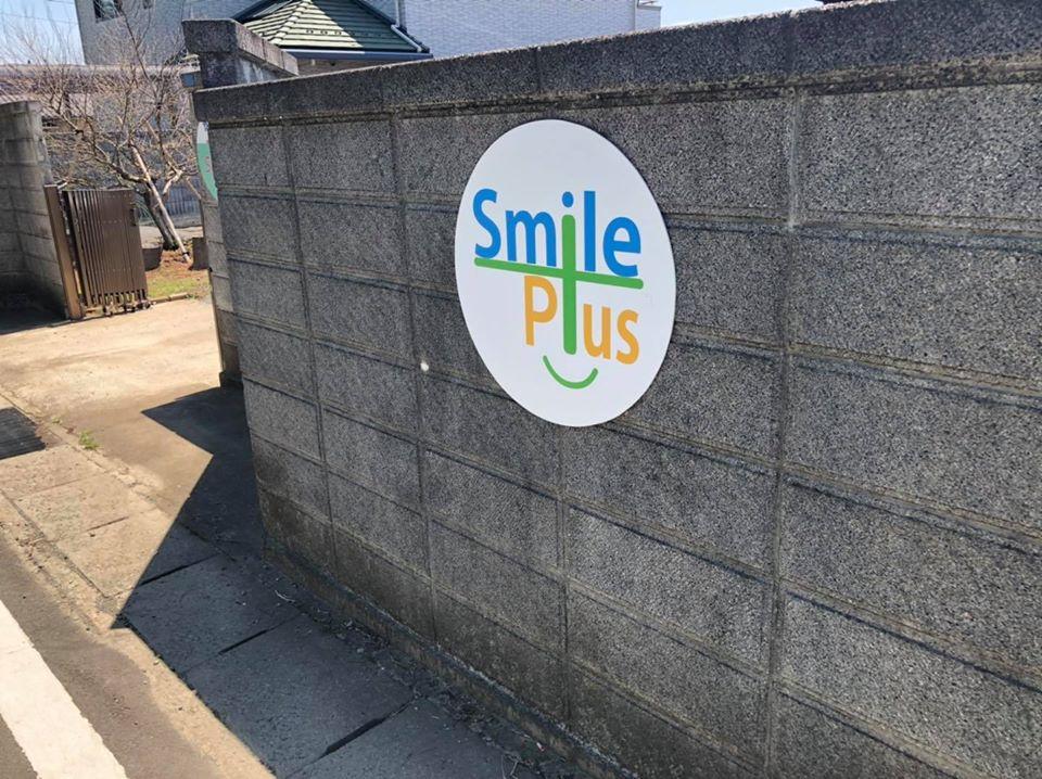 Smile 暖歩(スマイル ダンボ)開所しました。
